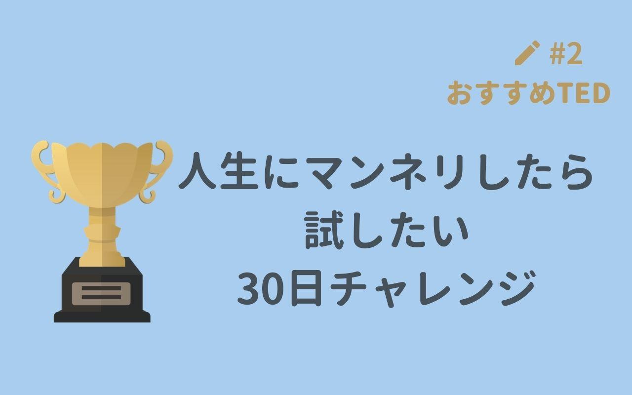 【おすすめTED】30日間チャレンジ