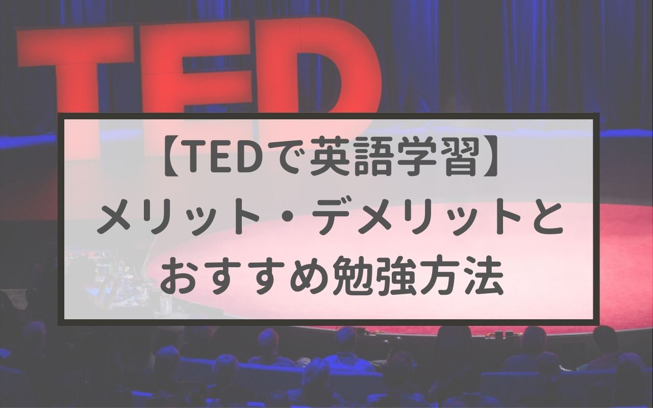 【TEDで英語学習】本気で英語を上達させたいならTEDを使おう。TEDが英語学習に最適な理由と注意点