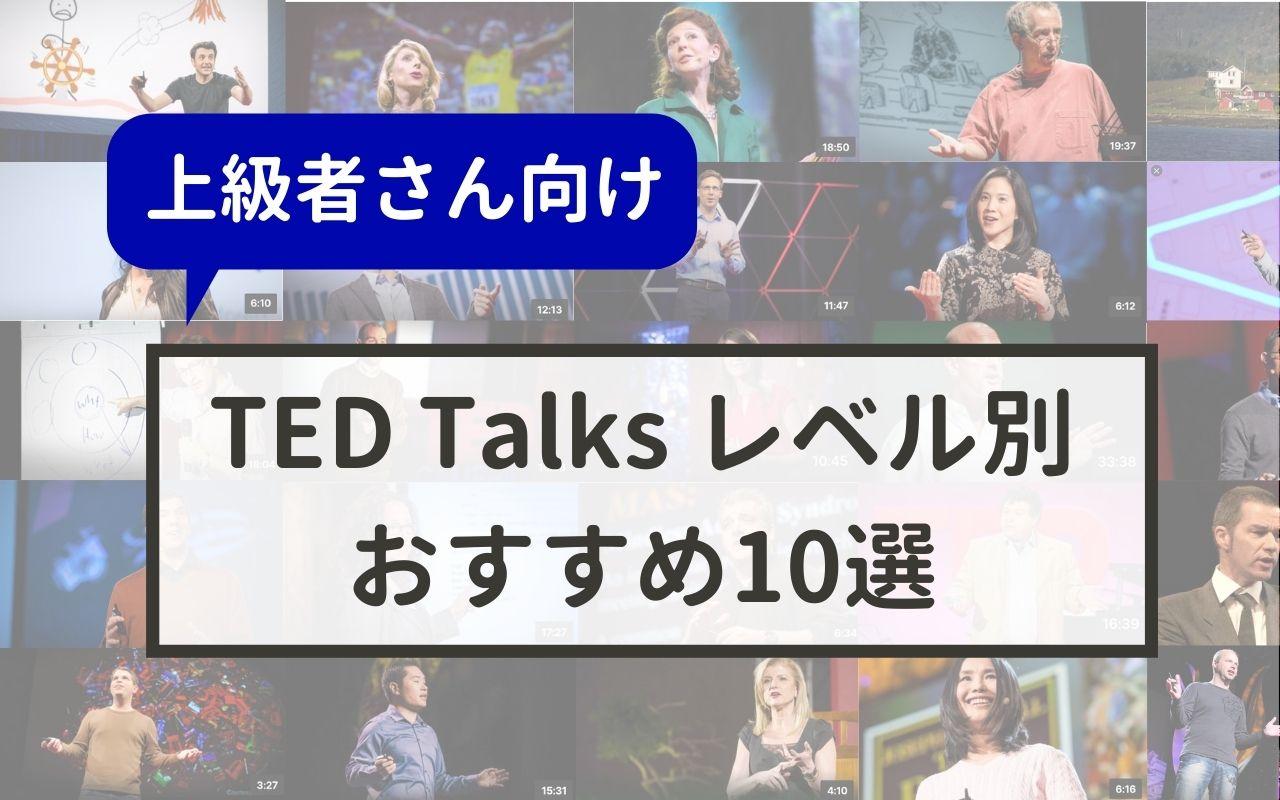 級者さん向け TEDTalksレベル別おすすめ10選