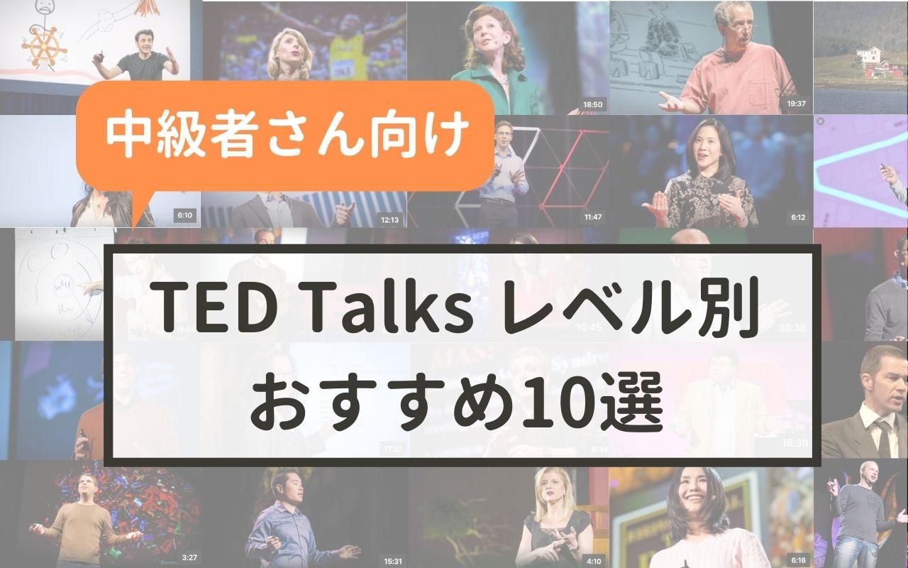 中級者さん向け TEDTalksレベル別おすすめ10選
