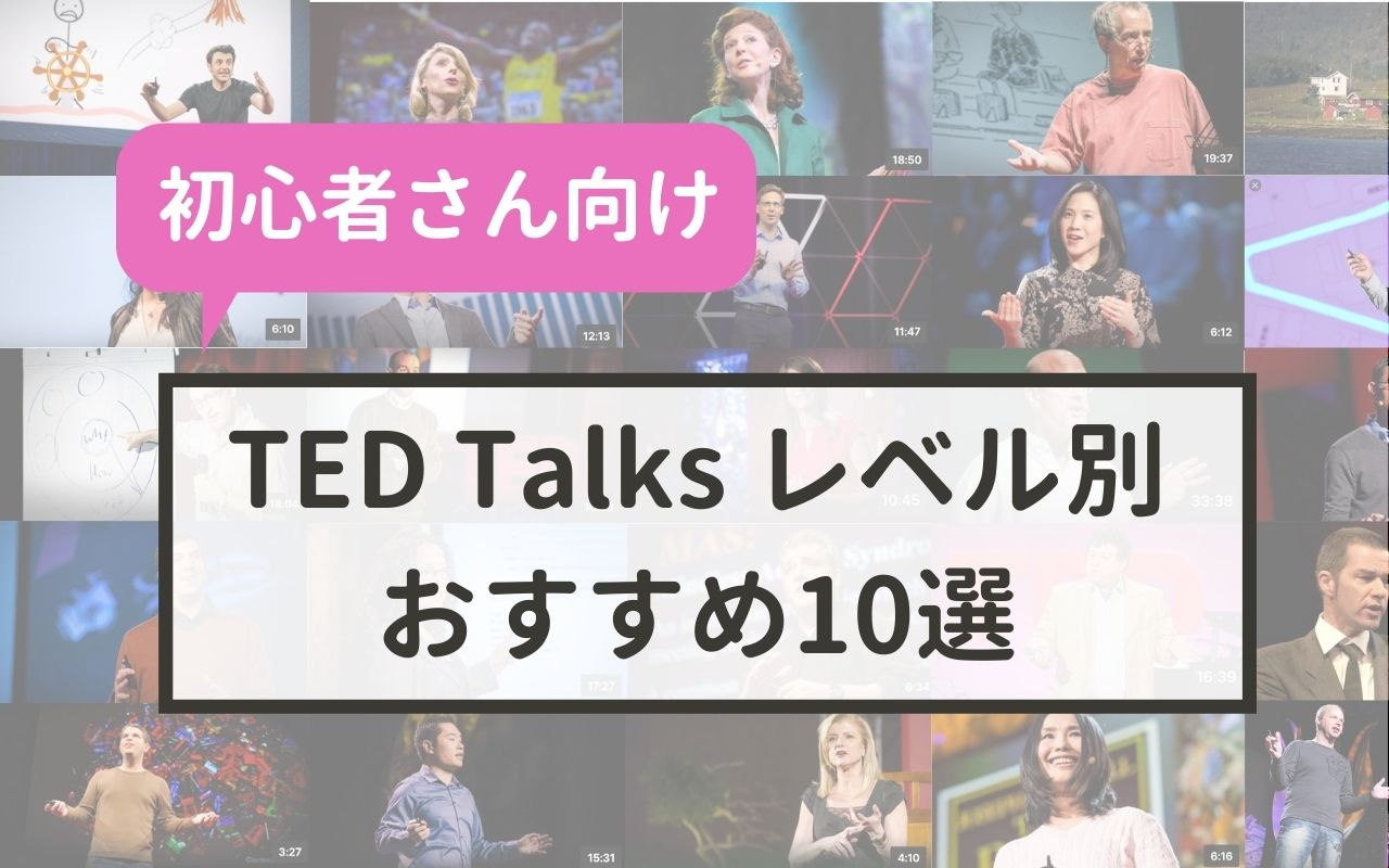初心者さん向け TEDTalksレベル別おすすめ10選