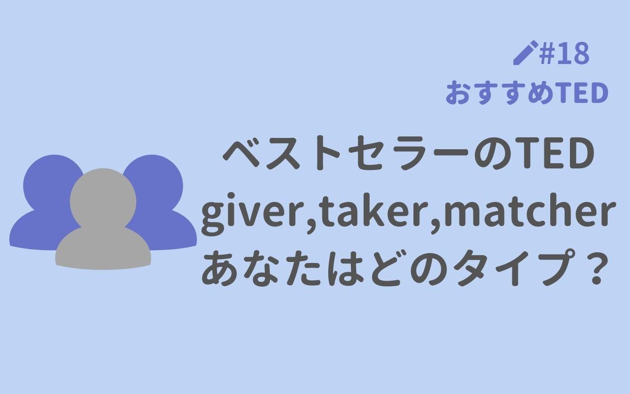 おすすめTED GIVE & TAKE 「与える人」こそ成功する時代