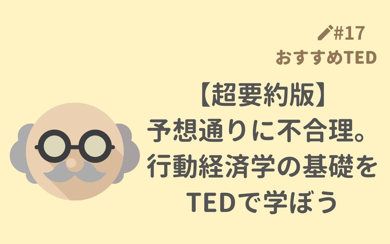 おすすめTED解説_予想通りに不合理。行動経済学の基礎をTEDで学ぼう