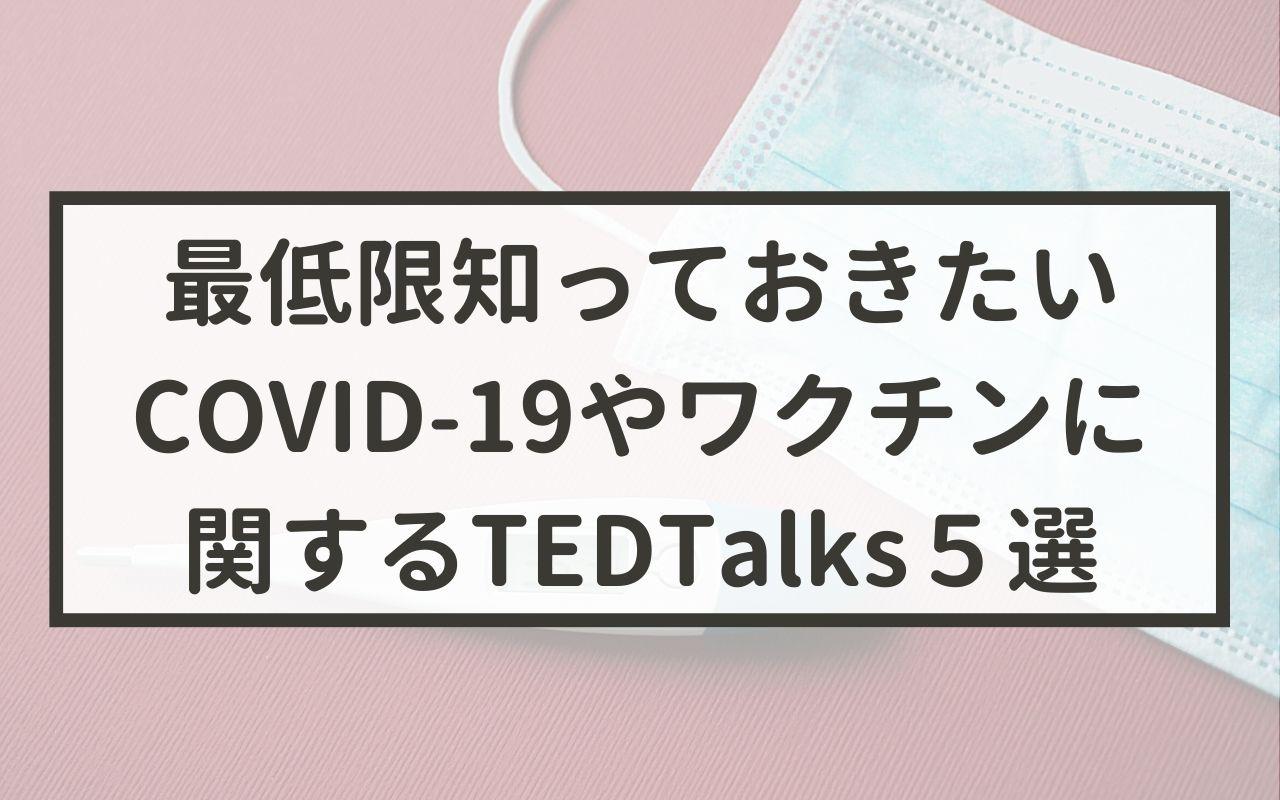最低限知っておきたいCOVID-19やワクチンに関するTEDTalks5選