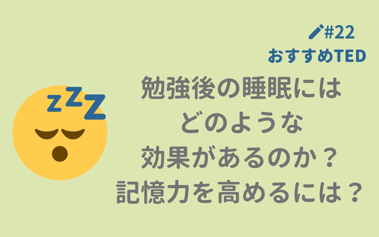 勉強後の睡眠にはどのような効果があるのか?記憶力を高めるには?