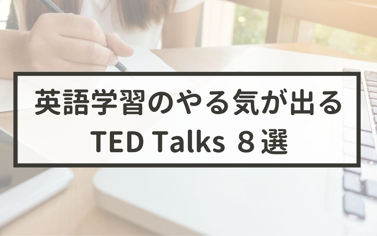 英語学習のやる気が出るTEDTalks8選